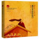 遇见未知的自己(爱藏精装)--华语首席身心灵畅销书作家张德芬倾心打造的心灵珍藏,80多幅触动灵性的插画,唤醒成长的力量,特别附赠12幅德芬寄语的mini悟语卡