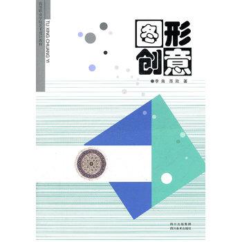 图形创意(高等职业学院艺术设计教材) 李南,范欣 9787541038778 四川图片