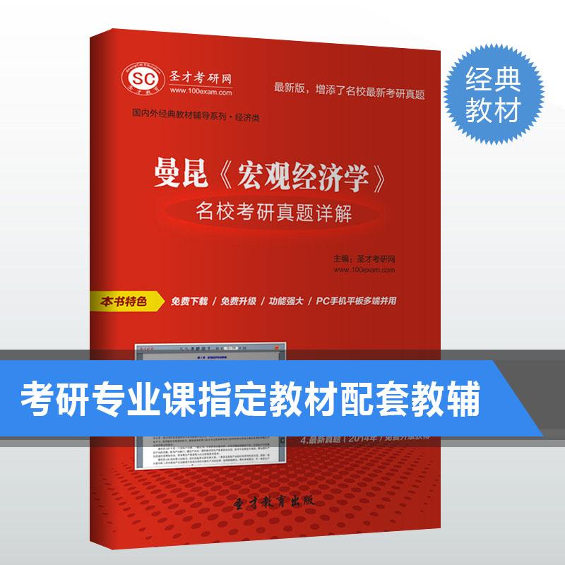 《曼昆《宏观经济学》名校考研真题详解[免费下载]