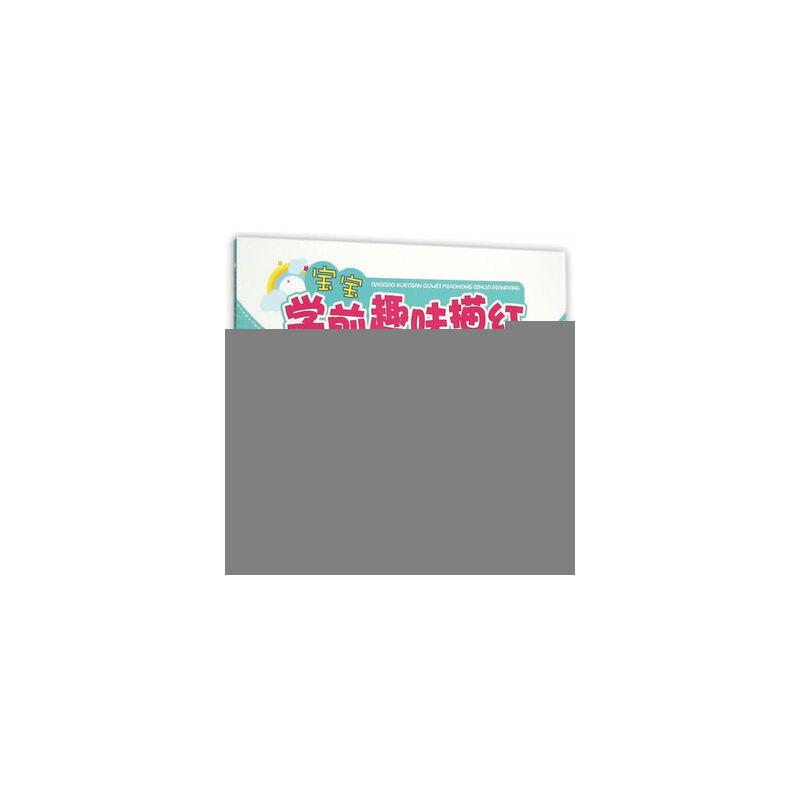 宝宝学前趣味描红笔画偏旁纪京京9787518602315金盾出版社[创文