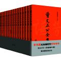 曾国藩·曾文正公全集 全16册