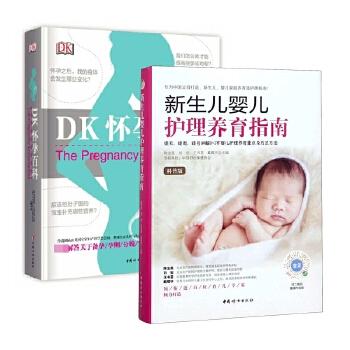 新生儿婴儿护理养育指南&DK怀孕百科 共2册