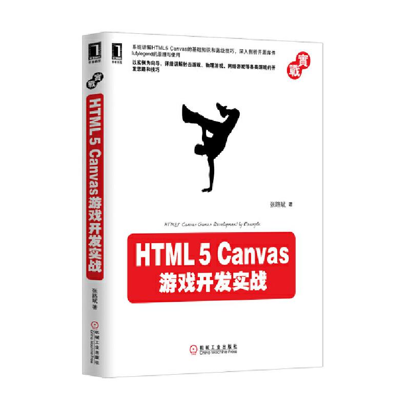 HTML5 Canvas游戏开发实战(系统讲解HTML 5 Canvas的基础知识和高级技巧,以及如何利用它开发射击游戏、物理游戏、网络游戏、页面游戏)