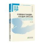 中国的和平发展道路―历史选择与时代方向――外交与国际战略卷