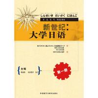 新世纪大学日语第一册