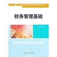 财务管理基础(21世纪高职高专会计类专业课程改革规划教材)*9787300155593 李元伟