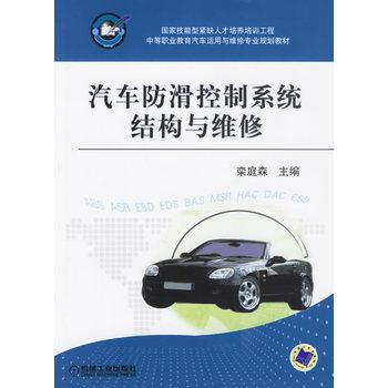 《汽车防滑控制系统结构与维修》栾庭森
