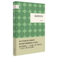 国民阅读经典:战国策译注