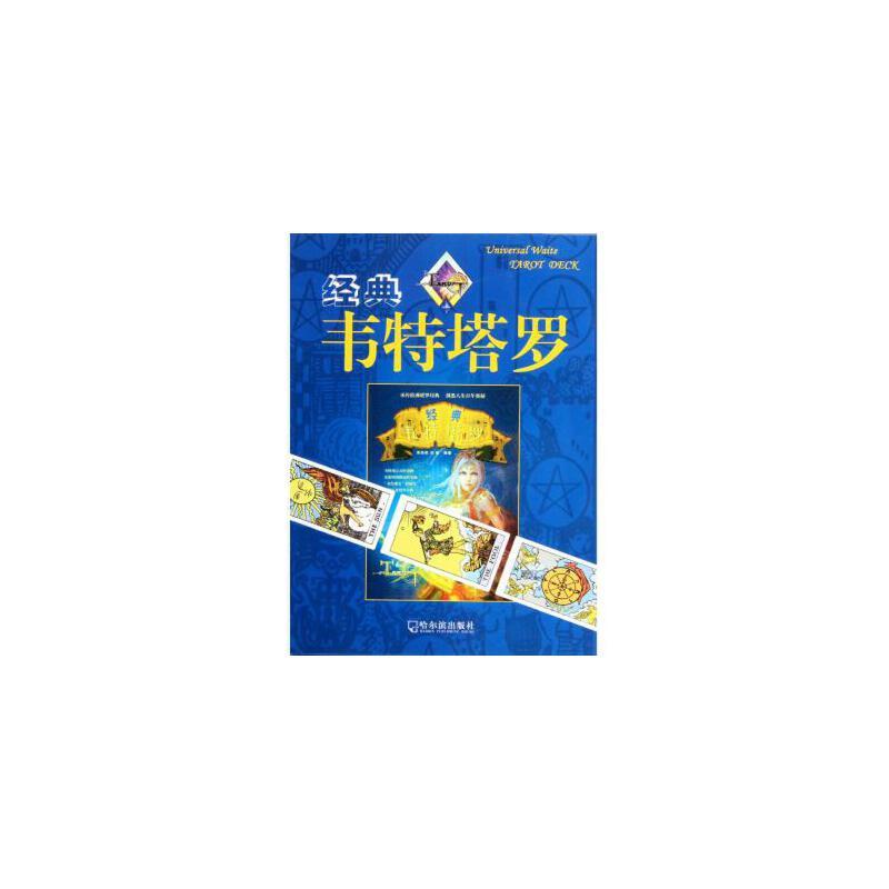 《经典韦特塔罗》李崇森//刘星