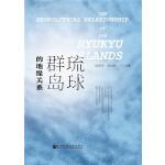 琉球群岛的地缘关系