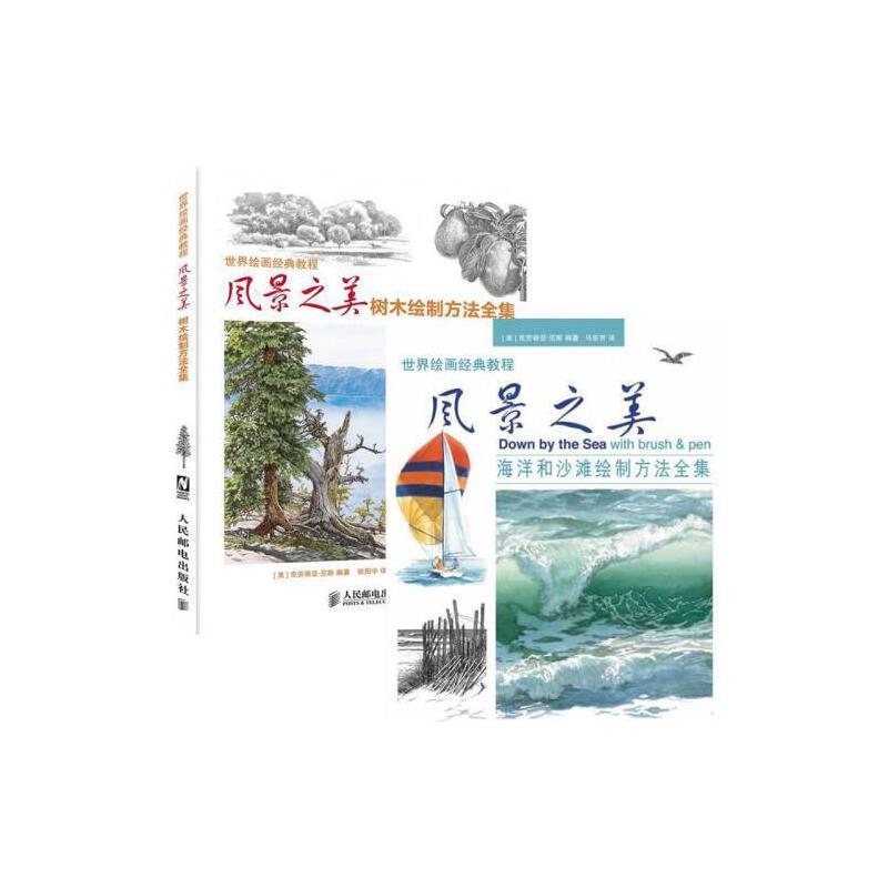 世界绘画经典教程 风景之美 树木绘制方法全集 海洋和沙滩绘制方法