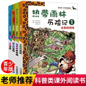 我的第一本科学漫画书普及版热带雨林历险记