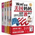 全4册正版Wow原来犹太妈妈这样教孩子美国德国日本四国妈妈外国家庭教育亲子育儿图书儿童教育心理学如何教育孩子的书籍畅销书