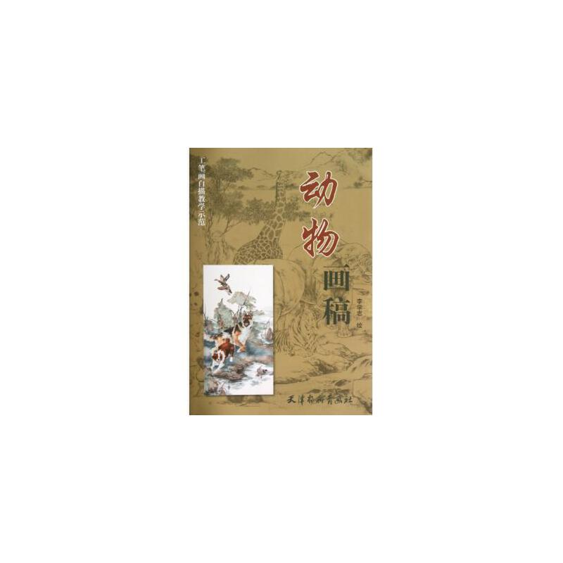 《动物画稿(工笔画白描教学示范)》绘画:李学志