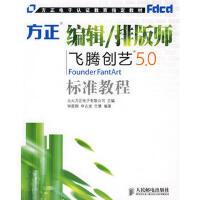 方正电子认证教育指定教材:方正编辑、排版师飞腾创艺5.0标准培训教程