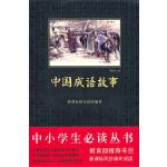 中国成语故事(电子书)