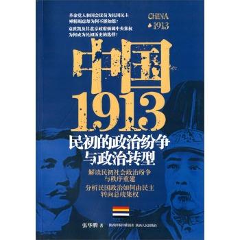 中国1913