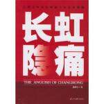 长虹隐痛(货号:SZ) 9787801703873 当代中国出版社 徐明天