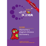 外研社少儿英汉词典(外研社点读书)――可点读的词典,发音再也不用愁