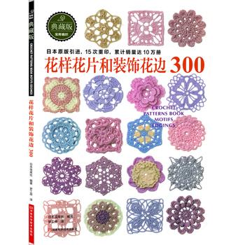 《正版图书ny3_花样花片和装饰花边300