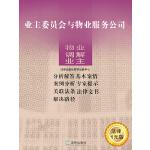 业主委员会与物业服务公司(电子书)