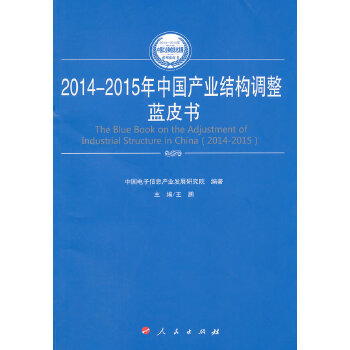 2014-2015年中国产业结构调整蓝皮书