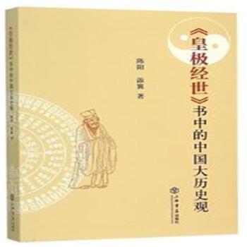 书中的中国大历史观图片