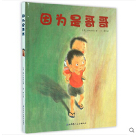 正版因为是哥哥・日本精选儿童成长绘本系列 适合0-3-4-5-6-7-8-9岁儿童读物 畅销书籍 北京科技出版社