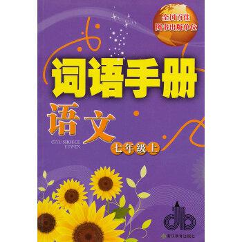 《词语手册 语文 七年级上》(戈一如.)