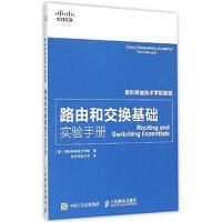 思科网络技术学院教程 路由和交换基础实验手册 【正版书籍】