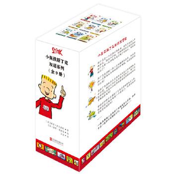 小臭孩斯丁克双语系列(套装全9册)