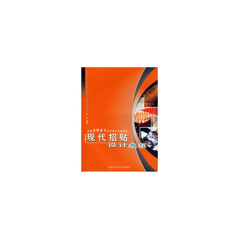 现代招贴设计教程——全国高职高专艺术设计专业教材 9787562135579