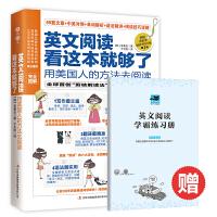 """英文阅读看这本就够了:用美国人的方法去阅读(全球首创""""剪枝读解法"""",让你阅读速度双倍提高!)"""