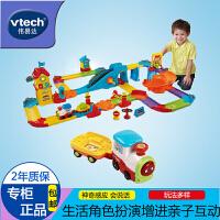 伟易达Vtech 神奇轨道车火车站 火车玩具 儿童玩具益智3岁以上