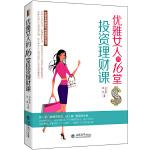 优雅女人的16堂投资理财课(去梯言系列)