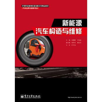 新能源汽车构造与维修 闭柳蓉,甘光武,黄良昌 9787121211737
