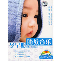 孕早期:胎教音乐[妊娠12周末以前](4CD)
