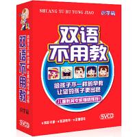 双语不用教5VCD识字篇 幼儿启蒙识字卡通动画视频光盘