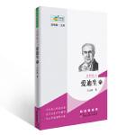 常春藤传记馆:发明达人――爱迪生传