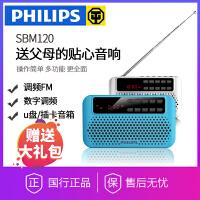 飞利浦Philips 插卡音箱 收音机 迷你小音箱mp3播放器U盘 便携usb音响SBM120 选购8G卡套装内包含:标配+适配器+8G卡+读卡器