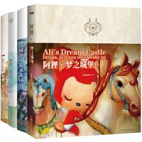 阿狸呓语+阿狸尾巴+阿狸旋木花园+阿狸梦之城堡(共4册)