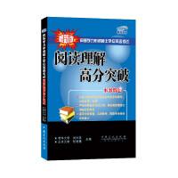 同等学力申请硕士学位英语考试阅读理解高分突破 刘仕美 9787511429049 中国石化出版社有限公司
