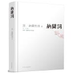 纳兰词(全新精装本!收录精、意境美的纳兰词典藏本。)