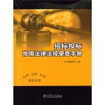 招标投标常用法律法规便查手册