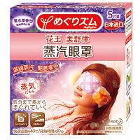 [当当自营] 花王 美舒律 蒸汽眼罩 热敷缓解眼疲劳眼贴膜 (薰衣草香型) 5片装