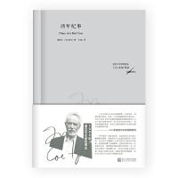 凶年纪事(20003年诺贝尔文学奖得主J.M.库切作品)