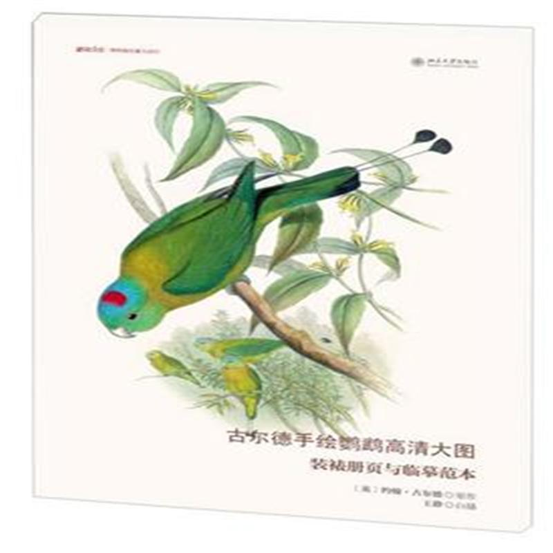 古尔德手绘鹦鹉高清大图-装裱册页与临摹范本