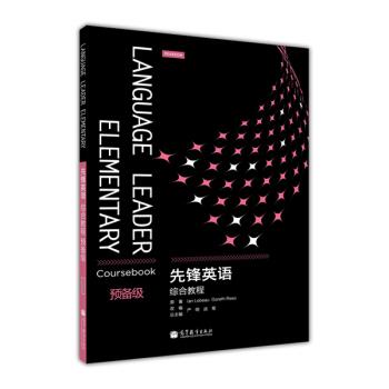 先锋英语综合教程:预备级() 勒博(Lan Lebeau) 9787040349016
