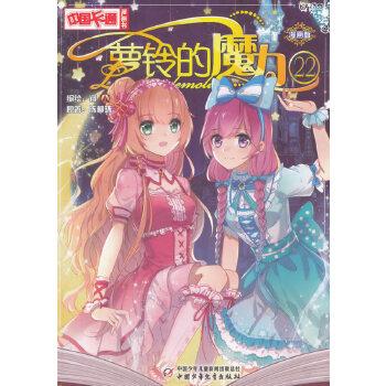 中国卡通漫画书--萝铃的魔力22