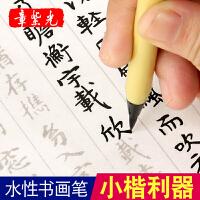 章紫光小楷书法抄经软笔新毛笔签名字笔学生毛笔初学者水性书画笔
